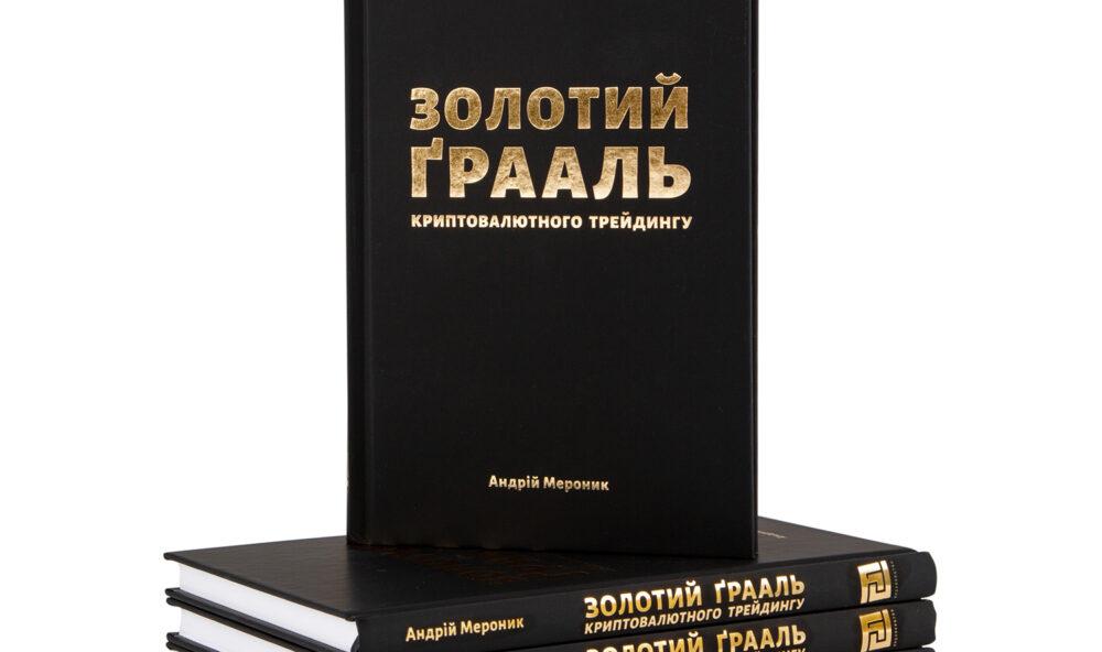 Книги золотий грааль криптовалютного трейдингу
