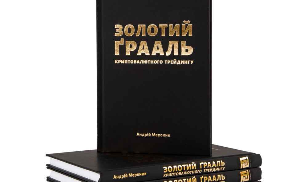 Книги золотий грааль